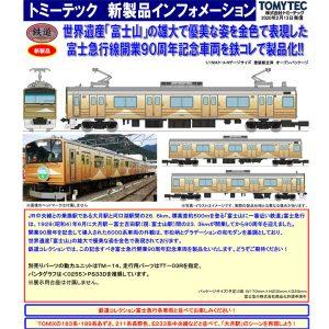 鉄コレ 富士急行6000系 開業90周年記念車両