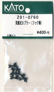 カトー Z01-0760 双頭式カプラー