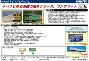 トミックス キハ40系 北海道の恵み