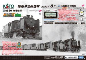 カトー 8620形