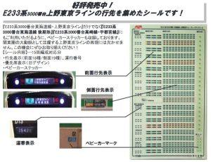 カトー 28-217 E233系3000番台 上野東京ライン グレードアップシール