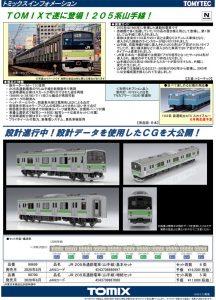 トミックス 205系山手線