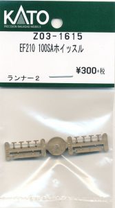 Z03-1615 EF210 100SAホイッスル