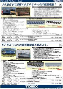トミックス EF64・EF65