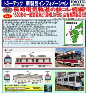 鉄コレ 長崎電気軌道1500形