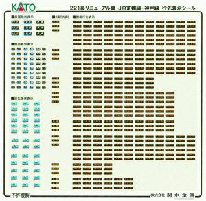 カトー 741913E1 221系 RN 京都線神戸線シール