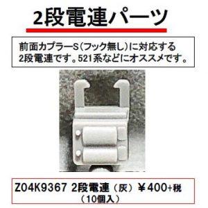 カトー Z04-9367 2段電連