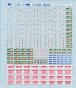 トレジャータウン TTL856-10A ドア注意・優先席(関西)