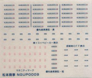 松本商事 阪急・優先座席マークインレタ