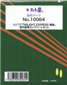 エヌ小屋10064 KATO 瑞風用室内パーツ