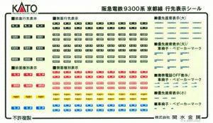 カトー 101365E1 阪急9300系京都線シール