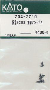 カトー Z04-7710 阪急9308無線アンテナA