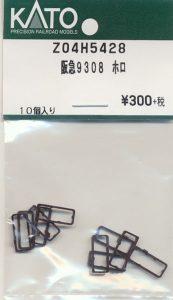 カトーZ04H5428阪急9308ホロ