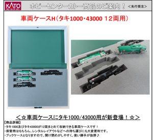 カトー 10-212 車両ケースH (タキ1000・43000 12両用)