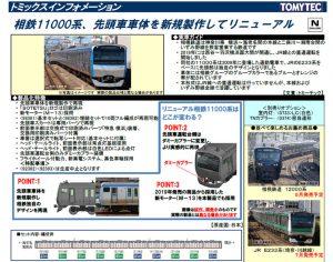 トミックス 相鉄11000系