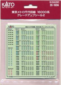 カトー 28-165N 東京メトロ千代田線16000系 グレードアップシール2