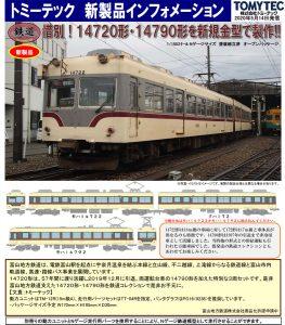 鉄コレ 富山地方鉄道14720形+14790形
