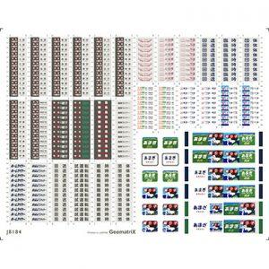 ジオマトリックス J8184 251系/651系1000番台