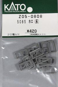 カトー Z05-0808 5085ホロ(灰)