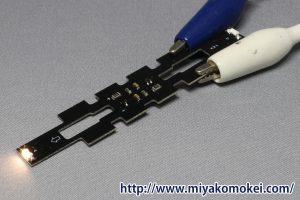 みやこ模型 K-23 リプルフィルタ搭載常点灯ライト基板