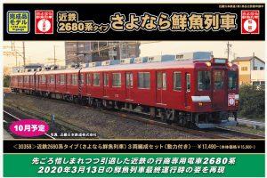 GM 近鉄2680系タイプさよなら鮮魚列車