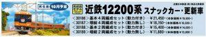 GM 近鉄12200系スナックカー