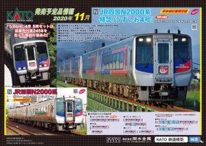 カトー JR四国N2000系