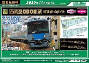 GM 西武20000系