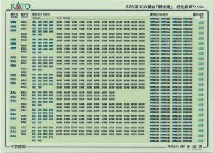 カトー 101439E1 225系100番台新快速シール