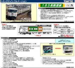 トミックス 185系電車