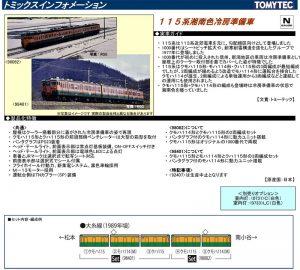 トミックス115系