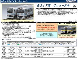 トミックス E217系