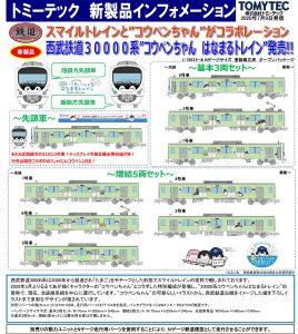 鉄コレ 西武30000系コウペンちゃん