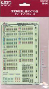 カトー 28-241 東武鉄道東上線50070型 グレードアップシール