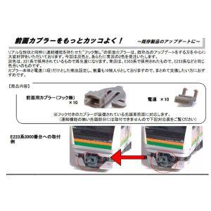 カトー 28-250-2 新性能電車前面用・青灰(1段電連付)