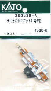カトー 3005SG-A EH10ライトユニットA 電球色