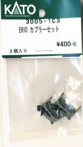 カトー 3005-1C3 EH10カプラーセット