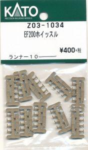 カトー Z03-1034 EF200ホイッスル