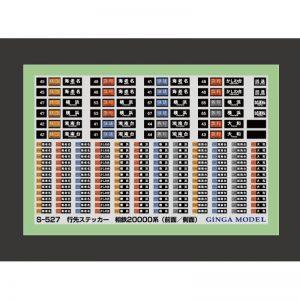 銀河モデル S-527 相鉄20000系用