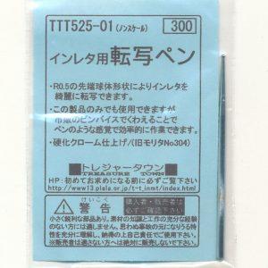 トレジャータウン TTT525-01 インレタ用転写ペン