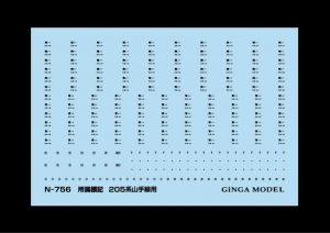 銀河モデル N-756 所属標記インレタ 205系 山手線用(黒) 11両分入