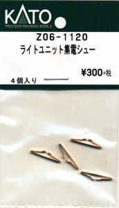 カトー Z06-1120 ライトユニット集電シュー