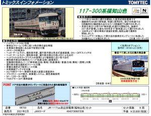 トミックス 117系300番台福知山色