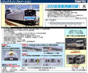 トミックス 205系 京阪神緩行線