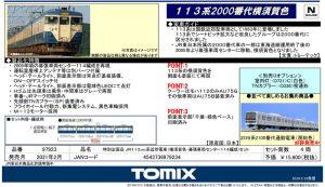 トミックス 113系2000番台横須賀色