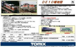 トミックス DE10