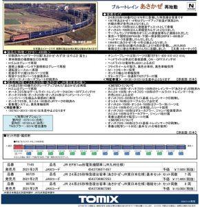 トミックス EF81 400・24系25形「あさかぜ」JR東日本仕様