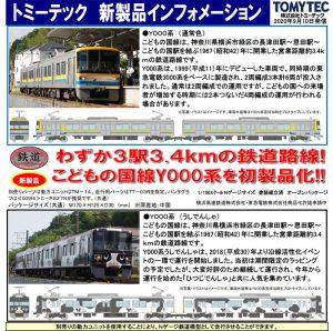 鉄コレ 横浜高速鉄道 Y000系