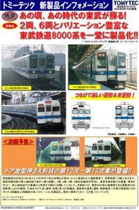 鉄コレ 東武鉄道8000系