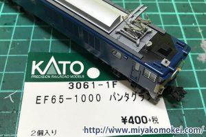 カトー 3061-1F 使用例